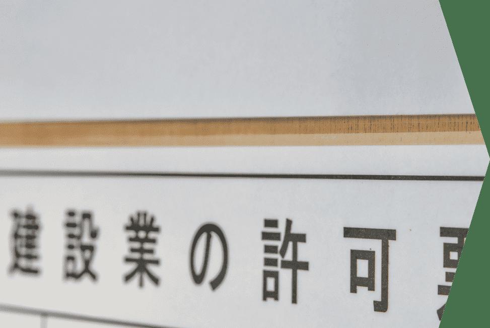 建設業の許可票画像